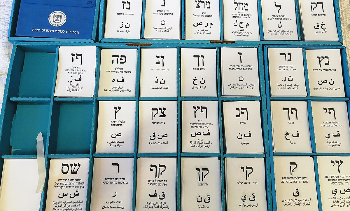 Israel election ballots